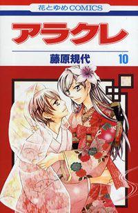 Wild Ones Manga - Read Wild Ones Manga Online For Free!