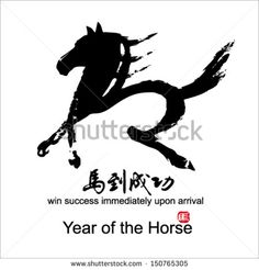 Horse Calligraphy, Chinese New Year 2014