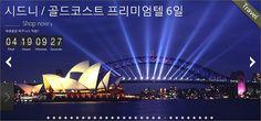 지상 최고의 낙원, 시드니/골드코스트 프리미엄텔 6일 을 경험 해 보세요! http://clubvenit.com/deal/1320
