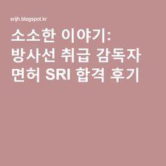 소소한 이야기: 방사선 취급 감독자 면허 SRI 합격 후기