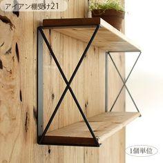 商品名 <アイアン棚受け21>PlusBox工房で1つ1つ手作りした2段仕様のスクエアタイプの棚受け金具 アイアン 黒 です制作から塗装まで同市内で行っております!もちろん安心の日本製シンプルなデザインの棚受け金具は、通常の棚受けと違って、2段の棚が作れる金具になります。棚板をアイアン金具で挟むように設置しますdiyに欠かせないファクトリーテイストのアイアン金具で自分スタイルの棚を作ってみてはいかがでしょう?X構造でしっかりした作りで安心してお使いいただけます サイズ:H26×W3×D14cm 棚板は横幅90cmまで、奥行14〜16cmにお勧めサイズです備考:ビスについて棚板用・壁用それぞれ設置場所に合わせてお選びください。黒いビスをお付けしています注)1個単位で販売 棚板を挟み込むように設置るため2コ単位でご検討ください。(1個単位で販売) Small Space Interior Design, Home Room Design, Steel Furniture, My Furniture, Industrial Design Furniture, Furniture Design, Platform Bed Designs, Wood Table Design, Decoration