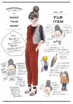イラストレーター oookickooo(キック)こと きくちあつこが今、気になるファッションアイテムを切り取る連載コーナーです。今週のテーマは「fur item」。