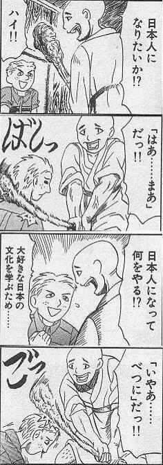 toronei:  Twitter / ponpon4774: この日本人とは何か?を表した四コマ最強だと思う。 http: …