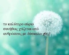 """Lia B. Creations:""""The best tomorrow is usually builded by people with a tough yesterday"""" Favorite Quotes, Best Quotes, Life Quotes, Strong Words, Wise Words, Life Code, Motivational Quotes, Inspirational Quotes, Greek Words"""