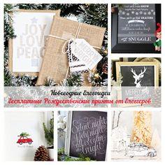 Бесплатные новогодние (рождественские) принты от блоггеров