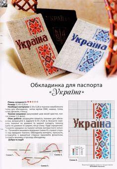 Країна Рукоділля (Тканини та ін.)