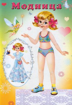 Модница - Marina Polonyankina - Picasa Webalbum * 1500 free paper dolls at Arielle Gabriels The International Paper Doll Society also free Asian paper dolls at The China Adventures of Arielle Gabriel *