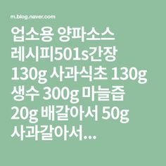 업소용 양파소스  레시피501s간장 130g 사과식초 130g 생수 300g 마늘즙 20g 배갈아서 50g 사과갈아서... Food Menu, A Food, Korean Food, Recipe Collection, Food Plating, Words, Cooking, Recipes, Menu Recipe