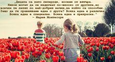 Всеки родител мечтае детето му да развие своя потенциал, като същевременно се забавлява и расте спокойно и уверено в собствените си способности. В съв...