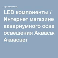 LED компоненты / Интернет магазине аквариумного освещения Аквасвет