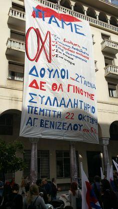 Θεσσαλονίκη: Γιγαντοπανό του ΠΑΜΕ στην είσοδο του ΙΚΑ (VIDEO - ΦΩΤΟ) | 902.gr