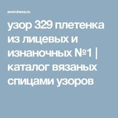узор 329 плетенка из лицевых и изнаночных №1| каталог вязаных спицами узоров