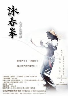 Taipei Wing Chun/台北詠春拳。謙習勤: 女子詠春拳班(世新教育學院)推廣資訊分享