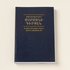 The Book of Mormon - ARMENIAN WEST.    Want to know more? Go to mormon.org