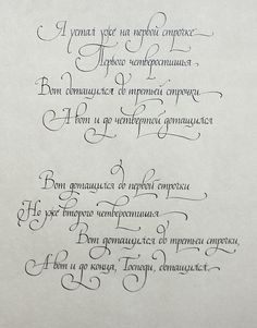 5 th calligraphic Ball in Moscow. Work by A. Trubin