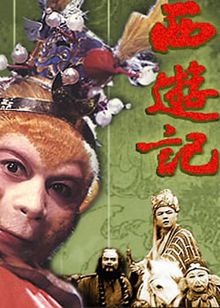Journey to the West 1986.jpg