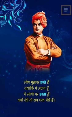 Vivekanand ji Life Truth Quotes, Life Lesson Quotes, Good Life Quotes, Attitude Quotes, Chankya Quotes Hindi, Motivational Quotes In Hindi, Short Inspirational Quotes, Strong Mind Quotes, Morning Wishes Quotes