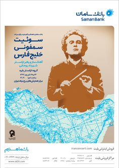 بانک سامان برگزار می کند: سوئیت سمفونی خلیج فارس به رهبری شهرداد روحانی http://www.sb24.com/news/sinus-persicus-suite-persian-gulf-shahrdad-rohani?
