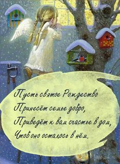 Merry Christmas And Happy New Year, Christmas Angels, Christmas Art, Christmas And New Year, Christmas Ornaments, New Year Card, Russian Art, Holidays And Events, Cool Words