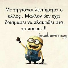 Find images and videos about funny, greek quotes and minions on We Heart It - the app to get lost in what you love. Funny Greek Quotes, Funny Picture Quotes, Funny Quotes, Stupid Funny Memes, Funny Posts, Funny Stuff, Tell Me Something Funny, Funny Images, Funny Pictures