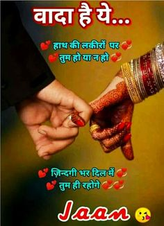 Promise Day Images For Whatsapp Good Night Love Quotes, Good Night Prayer, Love Song Quotes, First Love Quotes, Love Picture Quotes, Love Husband Quotes, Beautiful Love Quotes, Love Quotes In Hindi, Love Quotes With Images