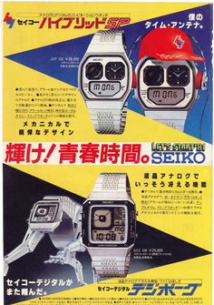Seiko Watch Ad (1981)