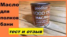 Масло для полков в парной бани Гудхим (GOODHIM), отзыв, пропитываем древесину, проба