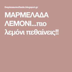 ΜΑΡΜΕΛΑΔΑ ΛΕΜΟΝΙ...πιο λεμόνι πεθαίνεις!!