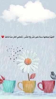 تمر ولاتضر يا رب ..، Arabic Love Quotes, Arabic Words, Quotations, Qoutes, Ramadan Crafts, Islamic Quotes Wallpaper, Allah Quotes, Islamic Pictures, Holy Quran