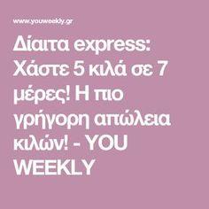 Δίαιτα express: Χάστε 5 κιλά σε 7 μέρες! H πιο γρήγορη απώλεια κιλών! - YOU WEEKLY