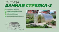 Теплица Дачная Стрелка 3, из поликарбоната, идеальный вариант для вашего хозяйства. Купить теплицу из поликарбоната от производителя. Ростовская область