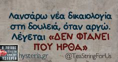 Greek Memes, Funny Greek, Greek Quotes, Funny Picture Quotes, Funny Quotes, English Quotes, Stupid Funny Memes, True Words, Inspirational Quotes