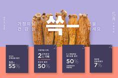 이마트몰, 당신과 가장 가까운 이마트 Web Design, Homepage Design, Pop Up Banner, Web Banner, Web Colors, Event Banner, Promotional Design, Asian Design, Event Page