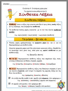 Greek Language, Grammar Worksheets, Home Schooling, Kids Education, Back To School, Parenting, Teaching, Math, Children