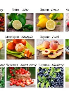 Фотографія Russian Lessons, Russian Language Learning, Lemon, Fruit, Vegetables, Food, Learn Russian, Essen, Vegetable Recipes