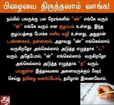 I don't know what exactly you mean when you say 'use ன, ண and ர, ற correctly in Tamil'. Tamil Stories, Tamil Love Quotes, Brother Sister Quotes, Kalam Quotes, Brave Quotes, Language Quotes, Tamil Language, General Knowledge Facts, Cute Messages