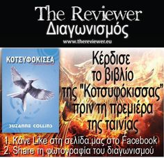 """Διαγωνισμός """"The Reviewer"""" με δώρο το βιβλίο «Κοτσυφόκισσα» της Suzanne Collins - http://www.saveandwin.gr/diagonismoi-sw/diagonismos-the-reviewer-me-doro-to-vivlio-kotsyfokissa-tis-suzanne/"""