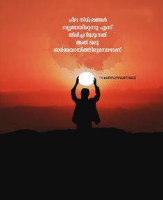 Image may contain: one or more people Good Morning Happy Saturday, Good Morning Beautiful Quotes, Good Morning Images, Malayalam Quotes, Status Quotes, Heartfelt Quotes, True Words, True Quotes, Relationship Quotes