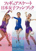 =スキージャーナル・オンライン・ブックストア/フィギュアスケート日本女子ファンブック PATINAGE2015=