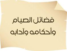 فضائل الصيام وأحكامه وآدابه