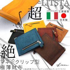 28413acc3e26 Litsta リティスタ マネークリップ 小銭入れ 二つ折り財布 世界最高級レベルのイタリア革と高水準ミシン縫製のマネークリップ 日本製 本革 財布  レザー。