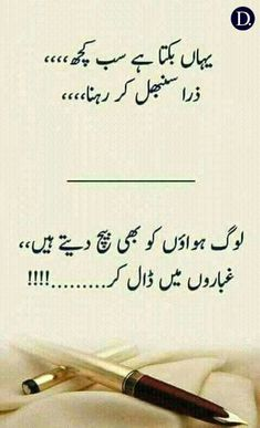 funny urdu poetry humour - funny urdu poetry - funny urdu poetry fun - funny urdu poetry humour - funny urdu poetry jokes - funny urdu poetry lol - funny urdu poetry romantic - funny urdu poetry for friends Urdu Funny Poetry, Funny Quotes In Urdu, Best Quotes In Urdu, Poetry Quotes In Urdu, Sufi Quotes, Urdu Poetry Romantic, Love Poetry Urdu, Qoutes, Quotations