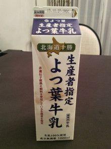 【私がよつ葉乳業の製品しか買わない本当の理由とは…】 | 久野 淳(くのじゅん)のブログ 歯科医師 栄養指導 栄養療法 オーソモレキュラー 糖質制限 MEC食 食育 食の安全 栄養マニア 料理