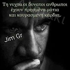 Greek Quotes, Philosophy, Meant To Be, Poems, Letters, Mood, Sayings, Life, Inspiration