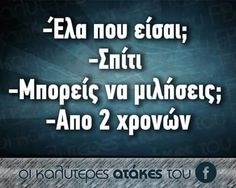 I just cry Funny Status Quotes, Funny Greek Quotes, Greek Memes, Funny Statuses, Sarcasm Quotes, Jokes Quotes, Stupid Funny Memes, Funny Tips, Laughing Quotes