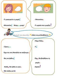 Special Education, Elementary Schools, Greek, Language, Teacher, Life, Professor, Primary School, Teachers