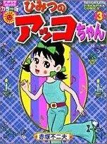 Himitsu No Akko Chan, Shoujo, Smurfs, Fictional Characters, Art, Art Background, Kunst, Performing Arts, Fantasy Characters