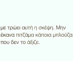 Greek quotes Funny Greek Quotes, Epic Quotes, Funny Picture Quotes, Photo Quotes, Words Quotes, Quotes To Live By, Best Quotes, Love Quotes, Funny Quotes