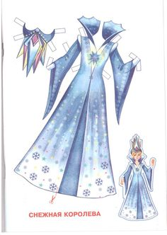 SITTER - картонная кукла == cardboard doll. цлатья для цринцессь == dresses for princesses - Russian paper doll. снежная королева == The Snow Queen