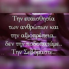 Great Words, Wise Words, Greek Quotes, Food For Thought, Picture Quotes, Life Is Good, Psychology, Lyrics, Life Quotes